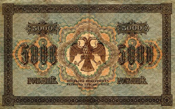 Советские деньги со свастикой фото банкноты 10 рублей